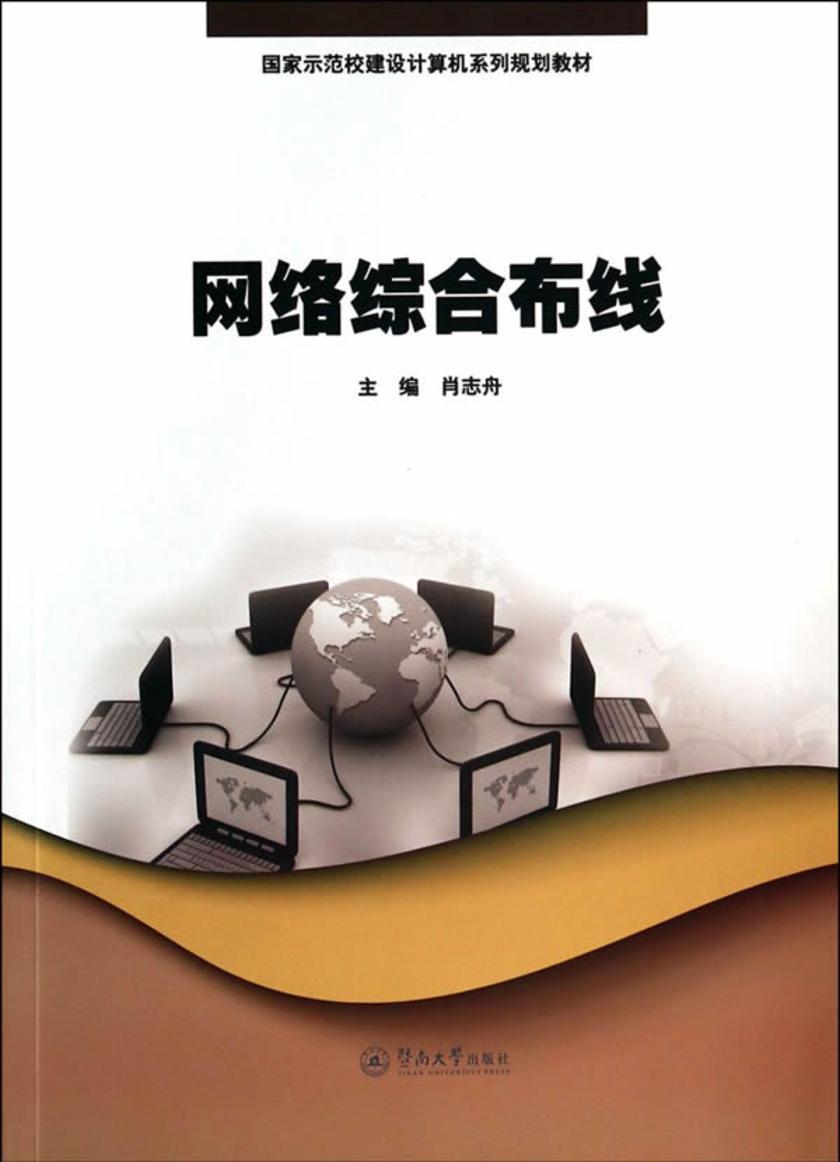 国家示范校建设计算机系列规划教材:网络综合布线(仅适用PC阅读)