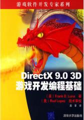 DirectX 9.0 3D游戏开发编程基础(试读本)