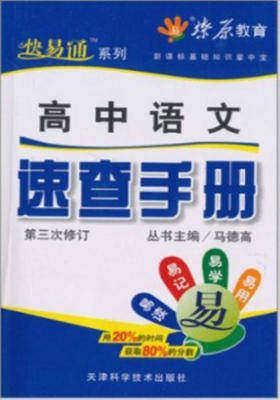新课标基础知识掌中宝速查手册·语文(仅适用PC阅读)