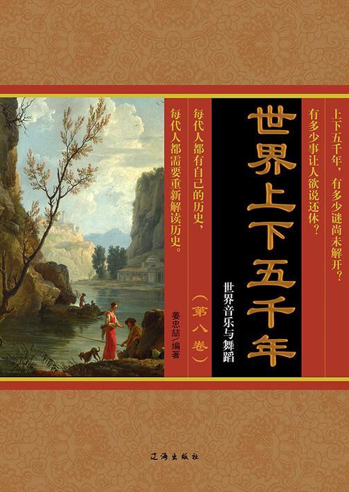 世界上下五千年(第八卷)