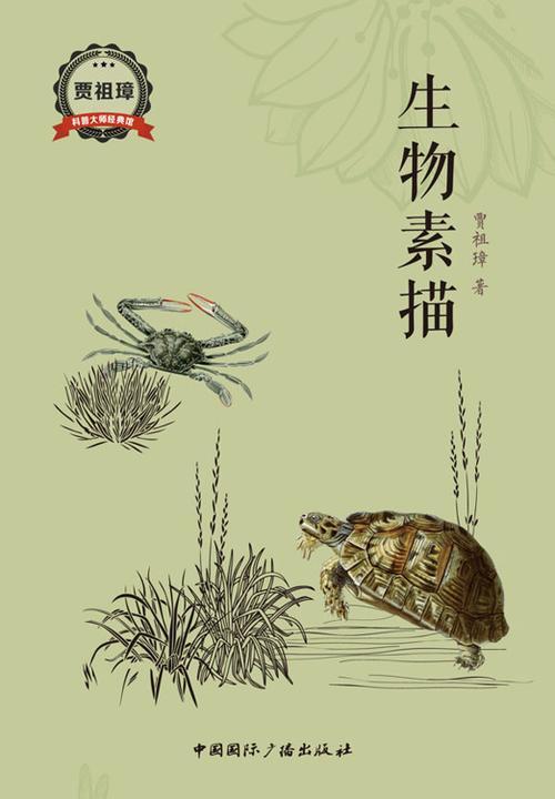 生物素描(贾祖璋 科普大师经典馆)