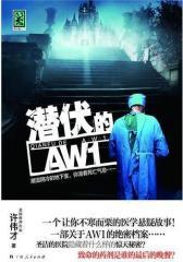 潜伏的AW1(试读本)