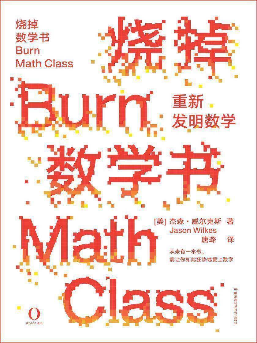 """烧掉数学书:重新发明数学(数学不好不是你的错!""""数学渣""""的逆袭宝典,难得一遇的数学科普奇书!只要会加和乘,你就能自己创造属于你的数学!)"""