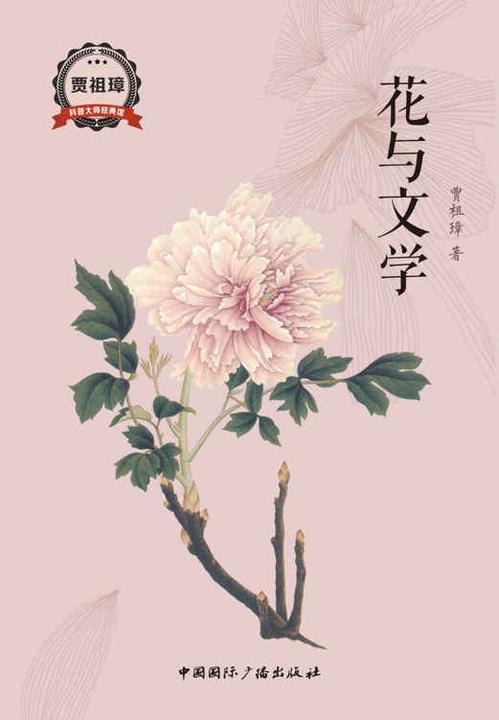 花与文学(贾祖璋 科普大师经典馆)