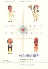伏尔泰的椰子:欧洲的英国文化热(试读本)