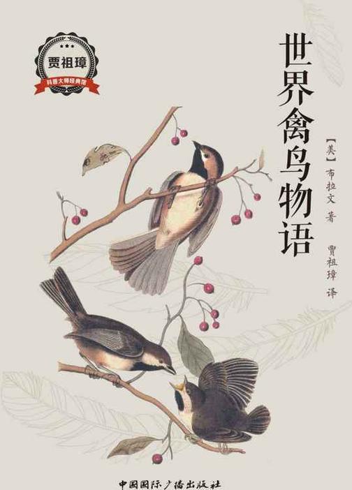世界禽鸟物语(贾祖璋 科普大师经典馆)