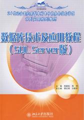 数据库技术及应用教程(SQL Server版)(仅适用PC阅读)
