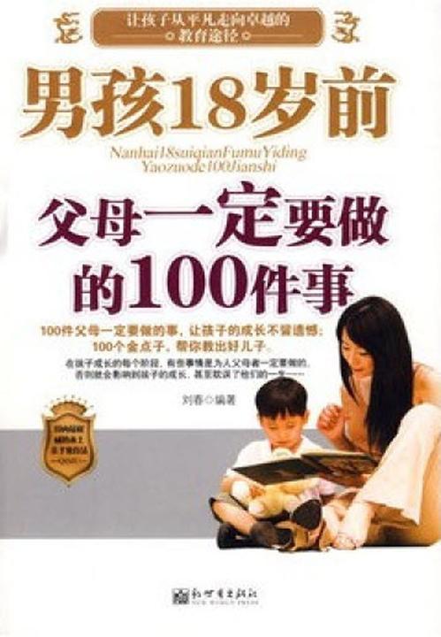 男孩18岁前父母一定要做的100件事