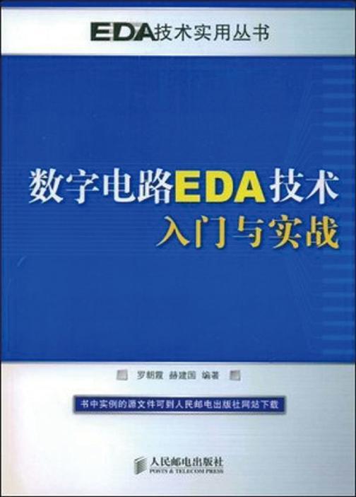 数字电路EDA技术入门与实战
