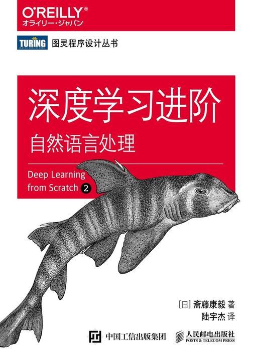 深度学习进阶:自然语言处理