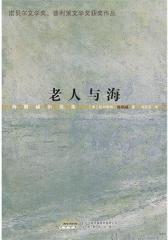 老人与海(试读本)
