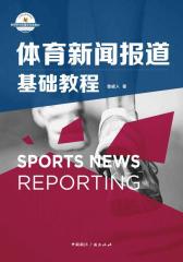 体育新闻报道:基础教程