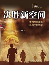 决胜新空间:世界军事革命五百年启示录 继《盛世狼烟》后又一军事题材力作