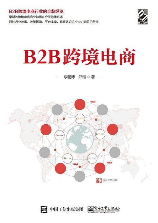 B2B跨境电商