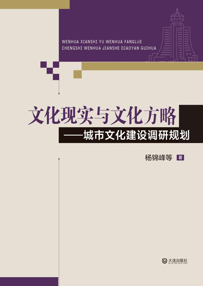 文化现实与文化方略——大连文化发展研究与规划