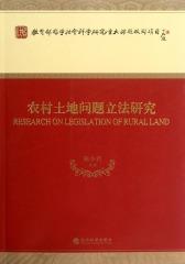 农村土地问题立法研究(仅适用PC阅读)