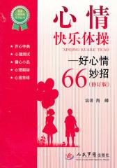 心情快乐体操—好心情66妙招—修订版