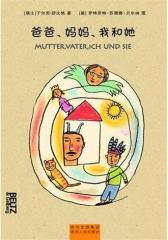 爸爸、妈妈、我和她(4岁以上,亲子共读;8岁以上,自主阅读)(试读本)