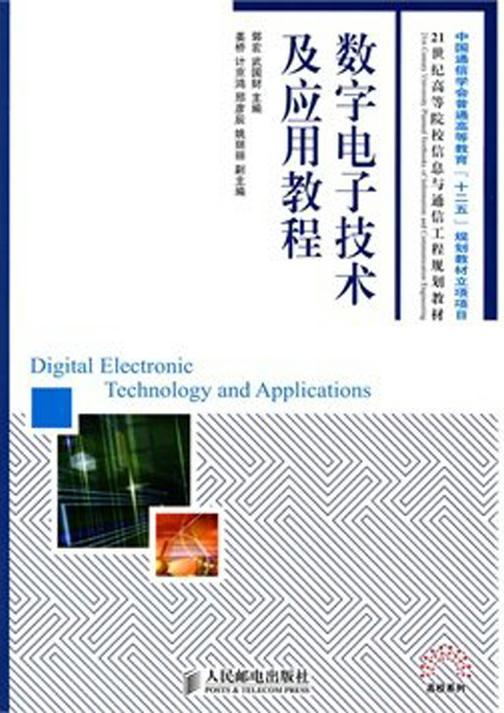 数字电子技术及应用教程