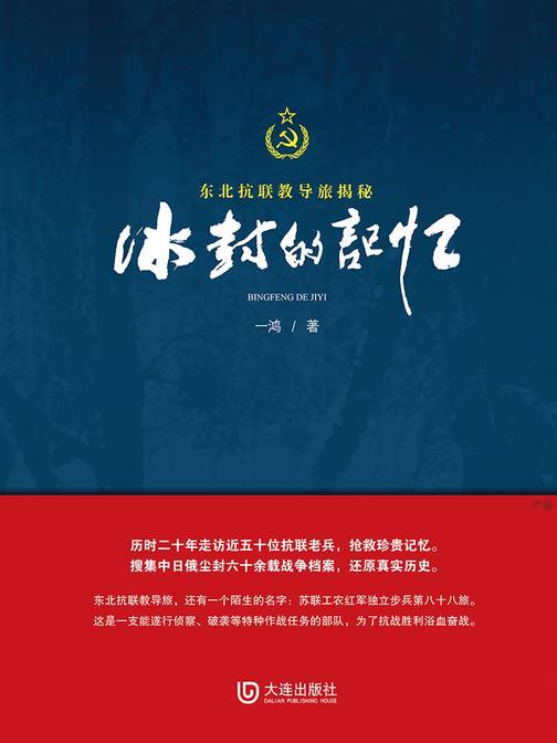 冰封的记忆:东北抗联教导旅揭秘