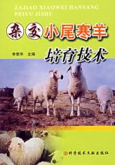 杂交小尾寒羊培育技术