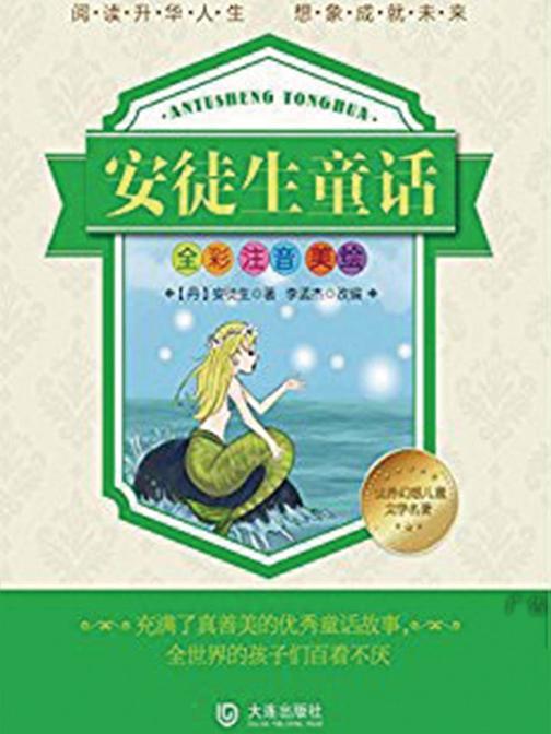 世界幻想儿童文学名著:安徒生童话(注音版)