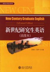 新世纪研究生英语(高级本)(仅适用PC阅读)