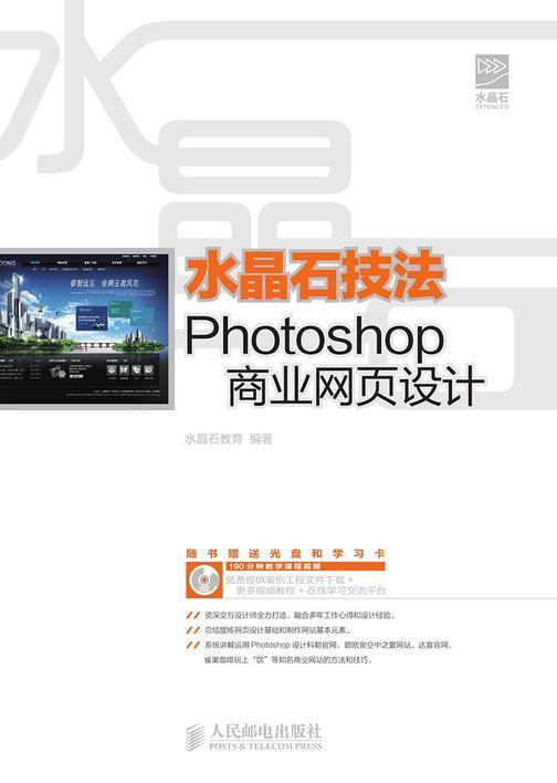水晶石技法Photoshop商业网页设计