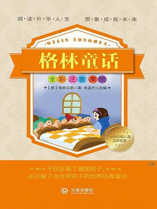 世界幻想儿童文学名著:格林童话(注音版)