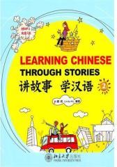 讲故事  学汉语(2)(仅适用PC阅读)