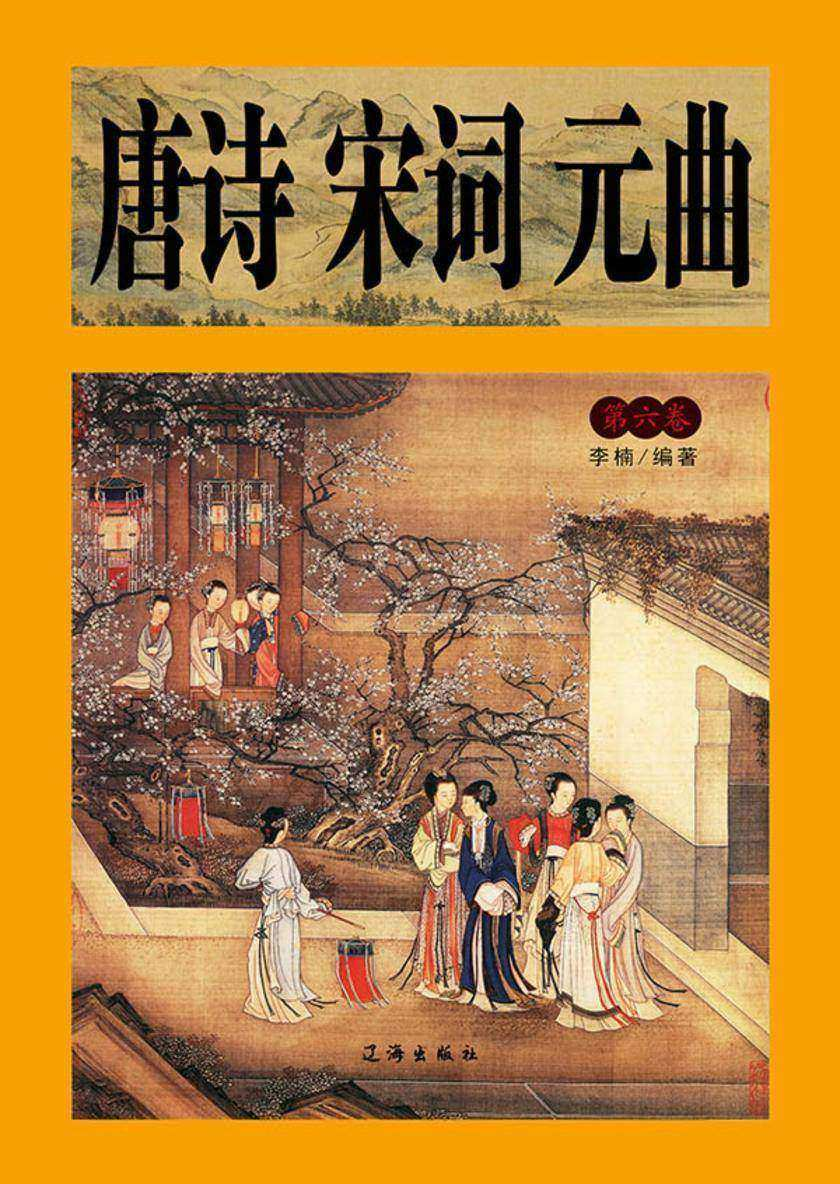唐诗宋词元曲(第六卷)