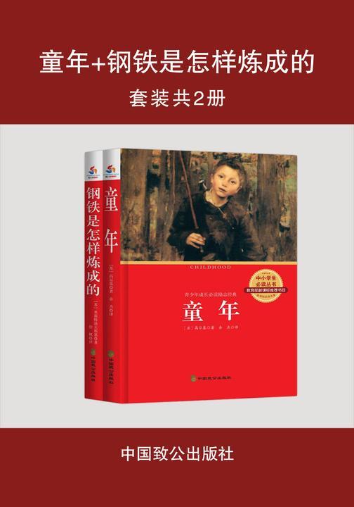 童年+钢铁是怎样炼成的(套装共2册)
