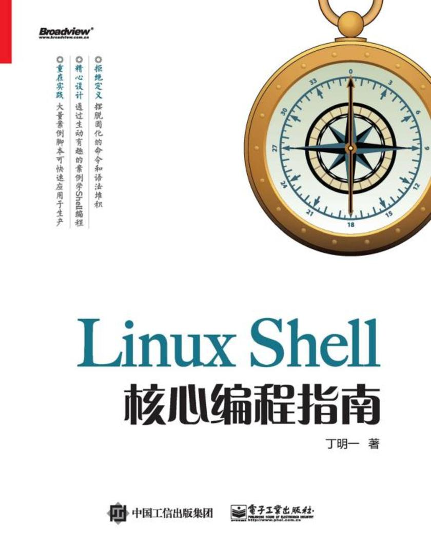 Linux Shell核心编程指南
