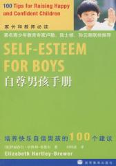 自尊男孩手册(试读本)