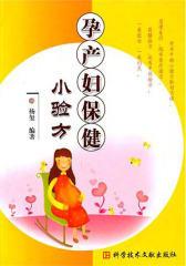 孕产妇保健小验方