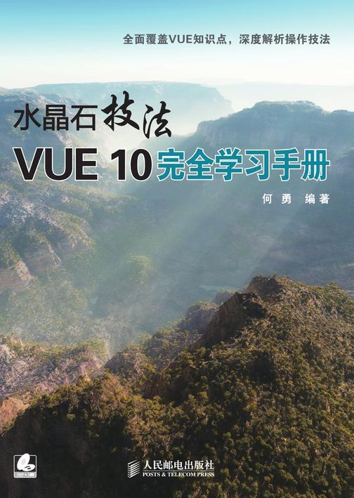 水晶石技法VUE10完全学习手册
