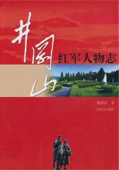 井冈山红军人物志
