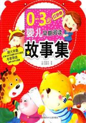 0-3岁婴儿早期阅读启蒙故事集(红色卷)(仅适用PC阅读)