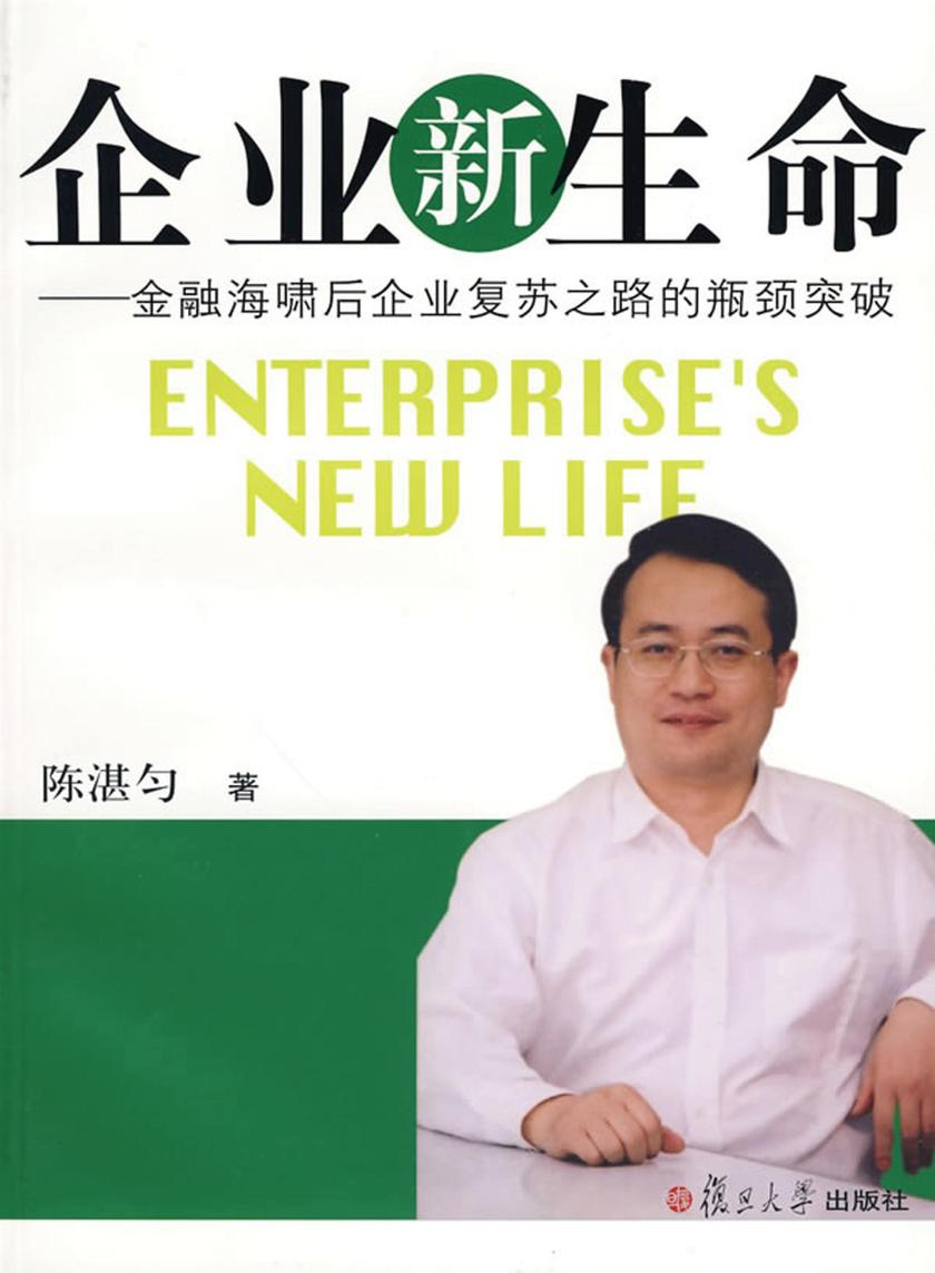 企业新生命——金融海啸后企业复苏之路的瓶颈突破(仅适用PC阅读)