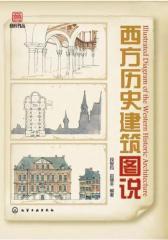 西方历史建筑图说(试读本)(仅适用PC阅读)