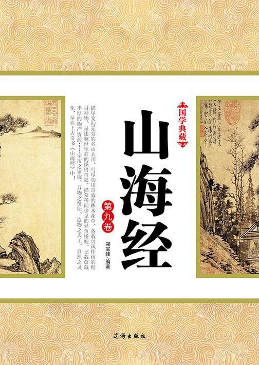 山海经(第九卷)