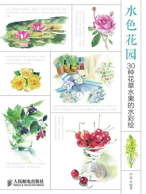 水色花园——30种花草水果的水彩绘