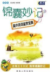 锦囊妙记.第3辑.高中诗词鉴赏宝典
