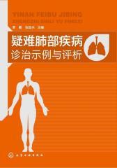 疑难肺部疾病诊治示例与评析(试读本)(仅适用PC阅读)