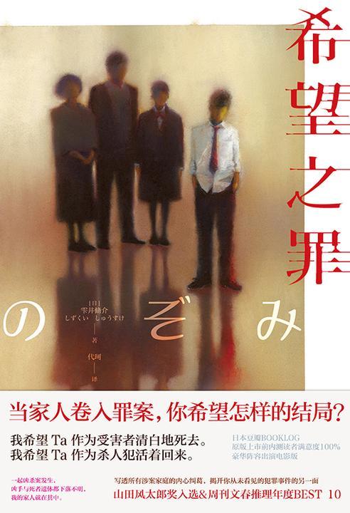 希望之罪【当家人卷入罪案,你希望怎样的结局?】