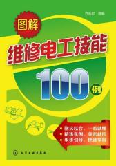 图解维修电工技能100例(试读本)(仅适用PC阅读)