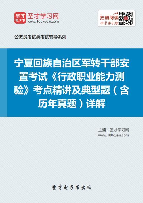 2018年宁夏回族自治区军转干部安置考试《行政职业能力测验》考点精讲及典型题(含历年真题)详解