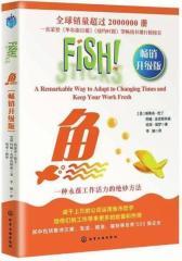 鱼:一种永葆工作活力的绝妙方法(畅销升级版)(试读本)(仅适用PC阅读)