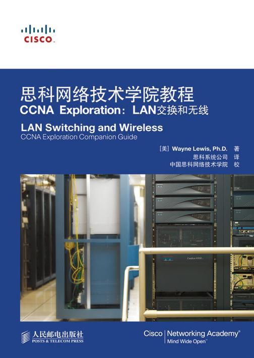 思科网络技术学院教程CCNAExploration:LAN交换和无线