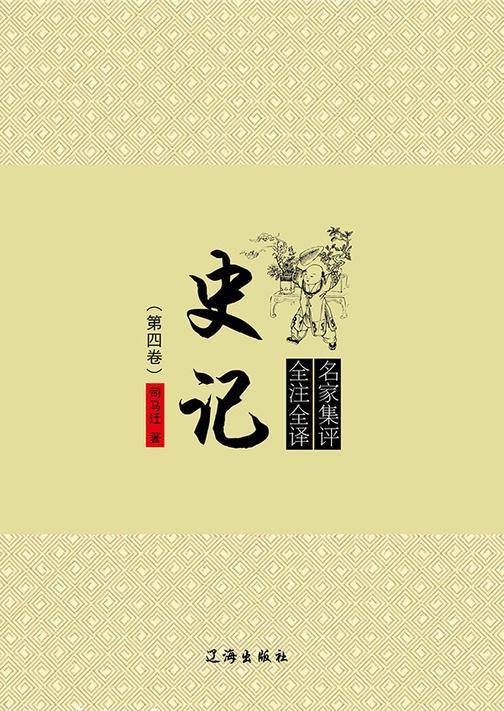 史记(第四卷)